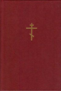 "Buchcover ""Liturgikon"""